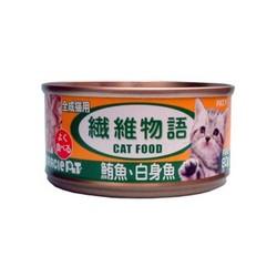 4975677019333纖維物語-化毛貓食罐頭-鮪魚+白身魚