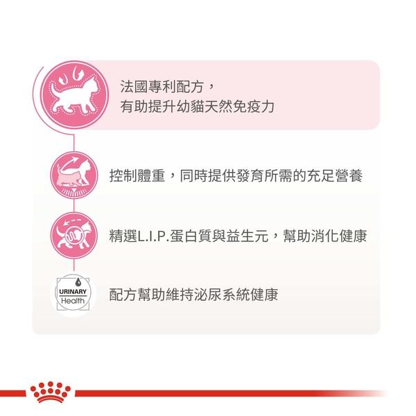3182550805186皇家(貓)KS34絕育幼貓2KG