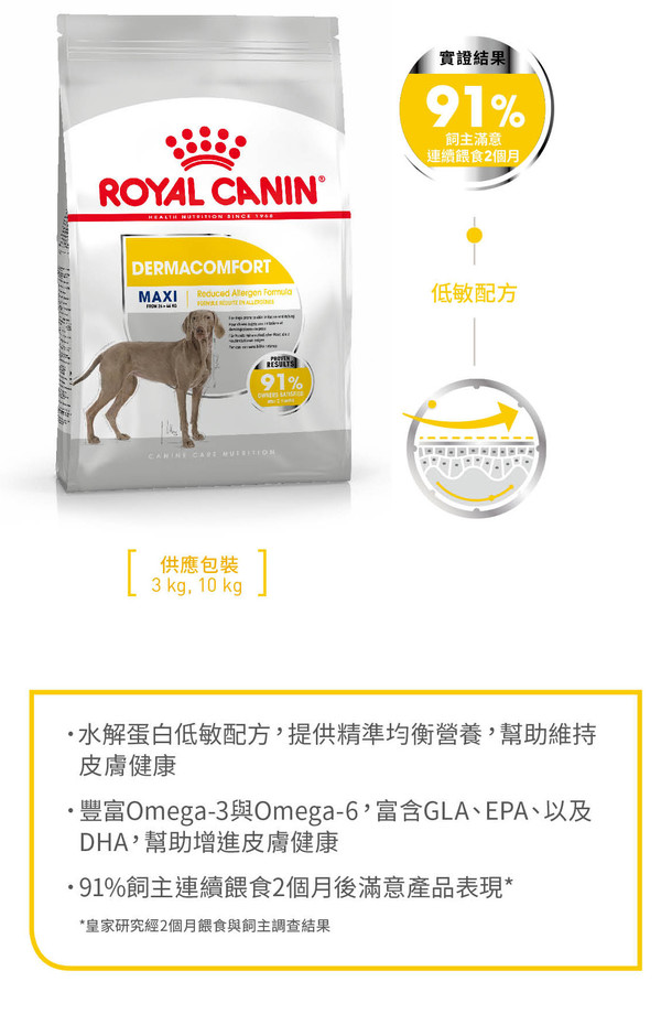 3182550773850皇家(犬)好膚大型成犬DMMX  3KG