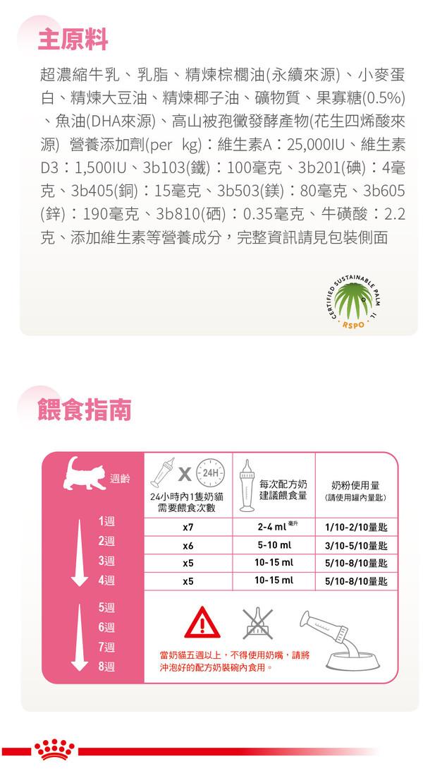 3182550710862皇家(貓)BCM 幼貓成長奶粉 300G