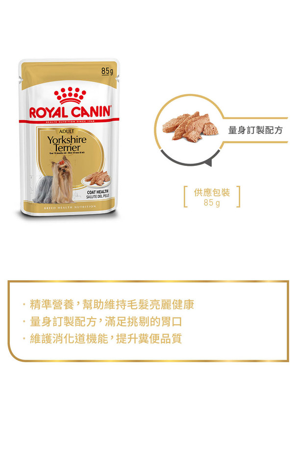 9003579001448皇家(犬)約克夏犬專用濕糧YSW 85G