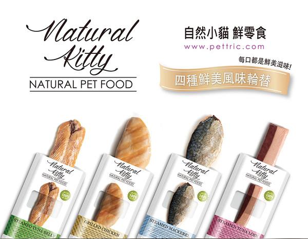 4712937600395自然小貓100%天然鮪魚腹肉30g