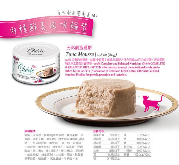 4712937600722法麗(貓)主食罐天然雞肉慕斯罐80g