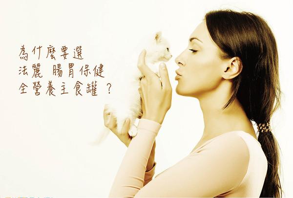 4712937601149法麗(貓)主食罐腸胃保健鮪魚佐奇異果罐80g