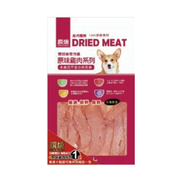 【饌燒】香烤雞肉薄片100g/雞肉塊140g/雞肉捲110g