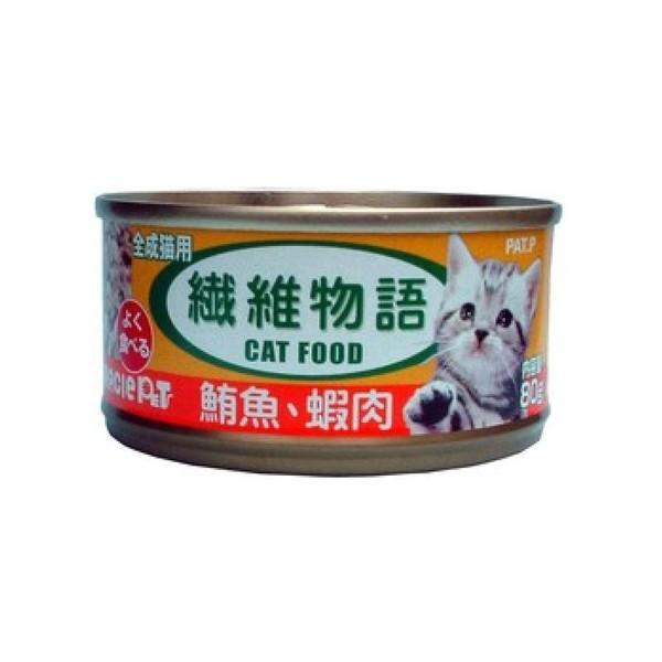 4975677021312纖維物語-化毛貓食罐頭-鮪魚+蝦肉