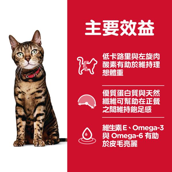 【Hills 希爾思】低卡配方 成貓 雞肉 2公斤 052742004914