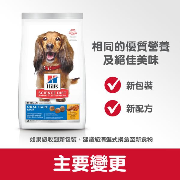 【Hills 希爾思】口腔保健 成犬 雞肉、米與大麥 1.81公斤  052742928104