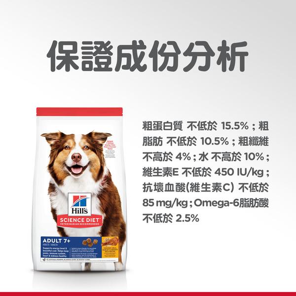52742693804【Hills 希爾思】高齡犬 雞肉、大麥與糙米 3公斤