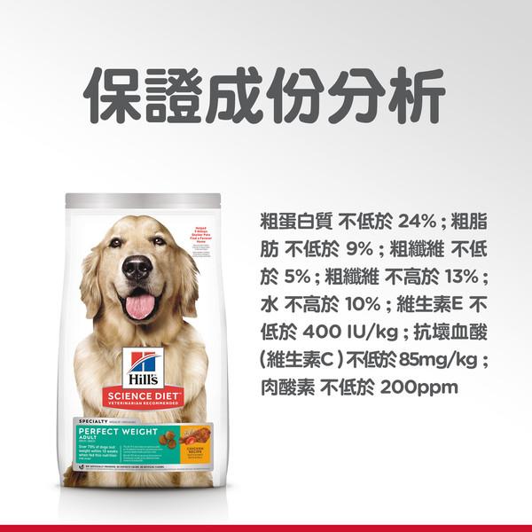 【Hills 希爾思】完美體重 成犬 雞肉 1.81公斤 052742297200