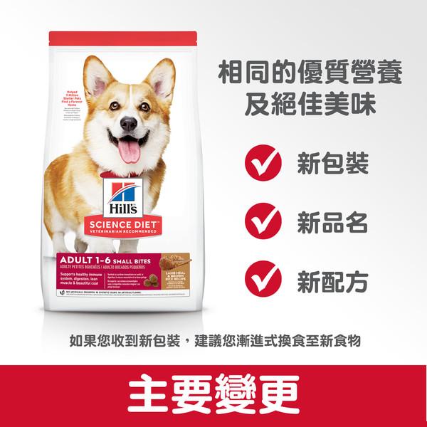 52742114101【Hills 希爾思】羊肉與糙米  成犬 小顆粒  3公斤