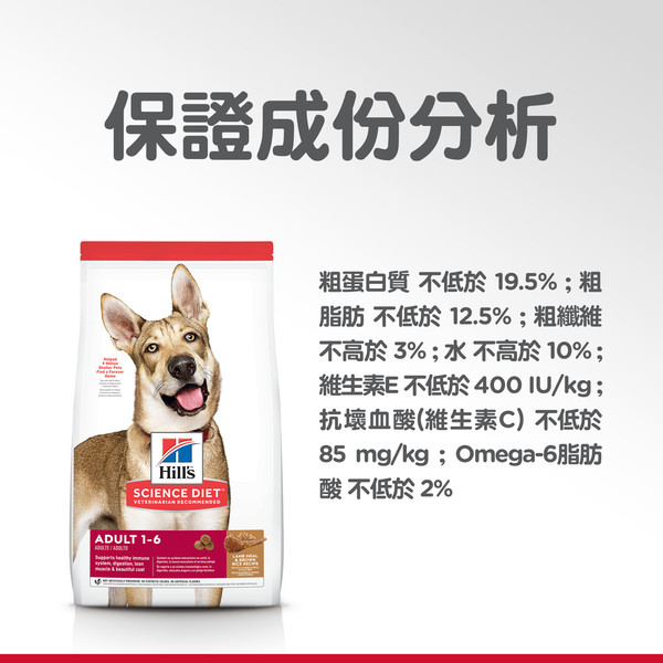 52742111407【Hills 希爾思】羊肉與糙米  成犬 3公斤