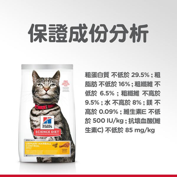 52742002156【Hills 希爾思】泌尿道毛球控制 成貓 雞肉 1.58公斤
