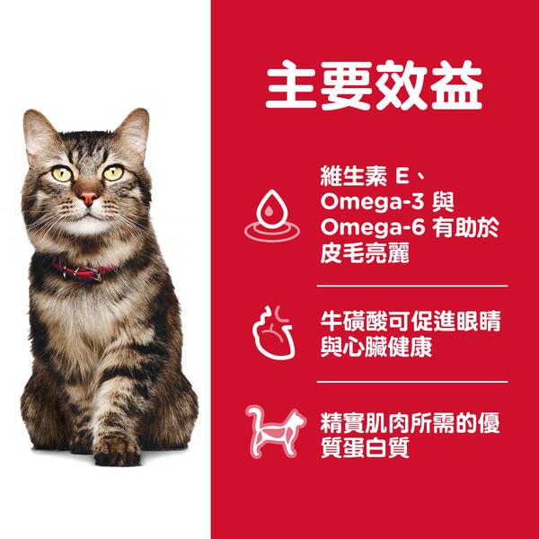 52742753300【Hills 希爾思】毛球控制 高齡貓 雞肉 1.58公斤