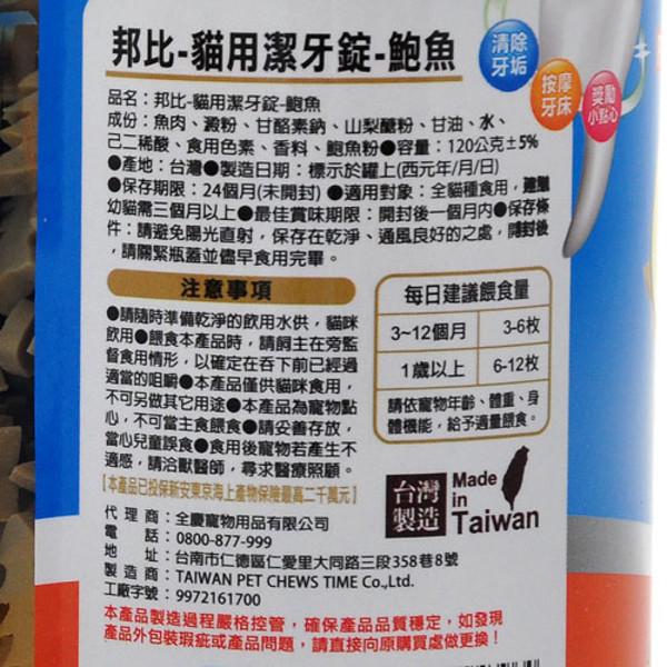 4716609943964(E)邦比貓用潔牙錠鮑魚120g/K036-2