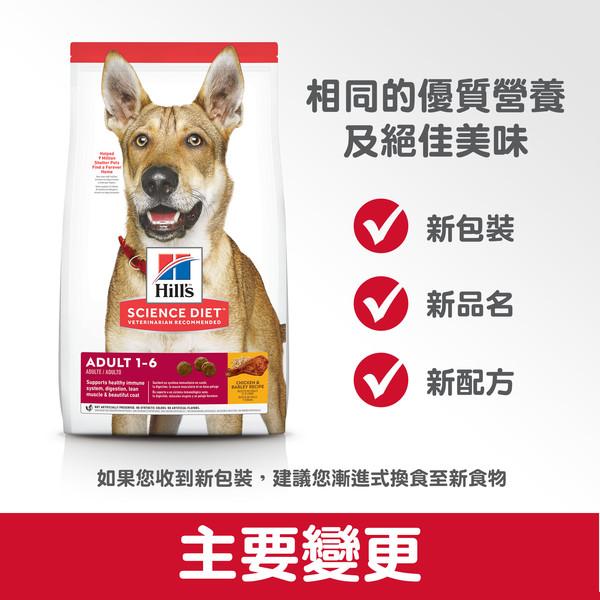 52742648804【Hills 希爾思】成犬 雞肉與大麥15公斤