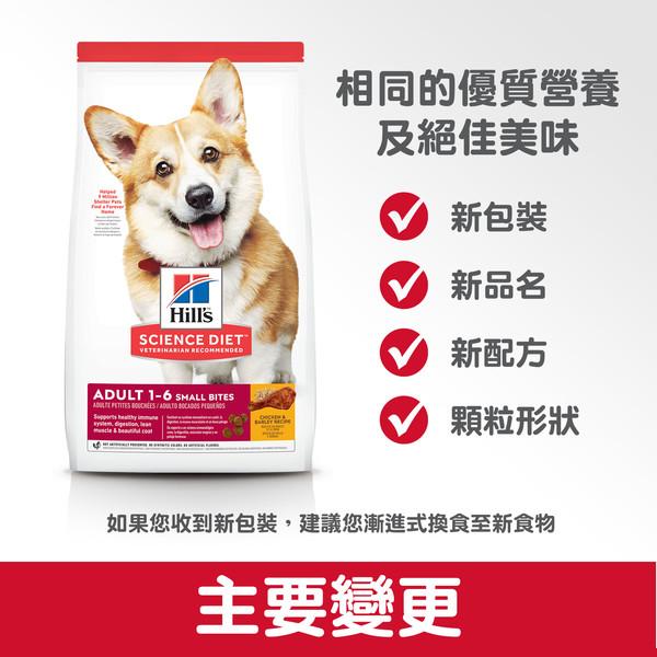 52742020488【Hills 希爾思】成犬 小顆粒 雞肉與大麥 6.8公斤