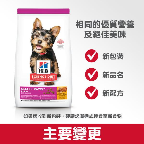 【Hills 希爾思】小型及迷你 幼犬 雞肉、大麥與糙米 1.5公斤 052742020884