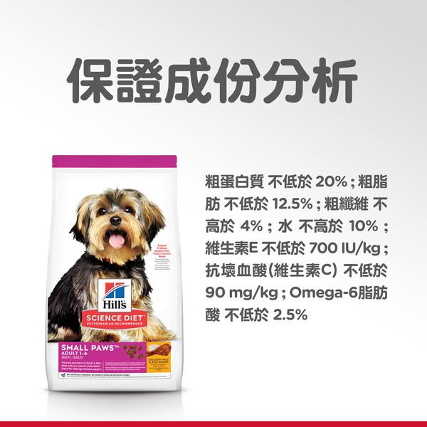 052742020877【Hills 希爾思】小型及迷你 成犬 雞肉與米 1.5公斤