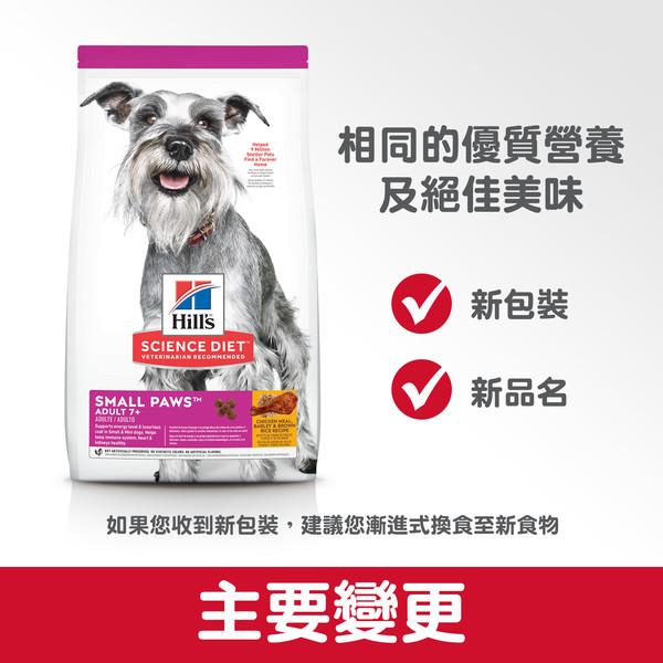 【Hills 希爾思】小型及迷你 熟齡犬 雞肉與米 1.5公斤 052742020839