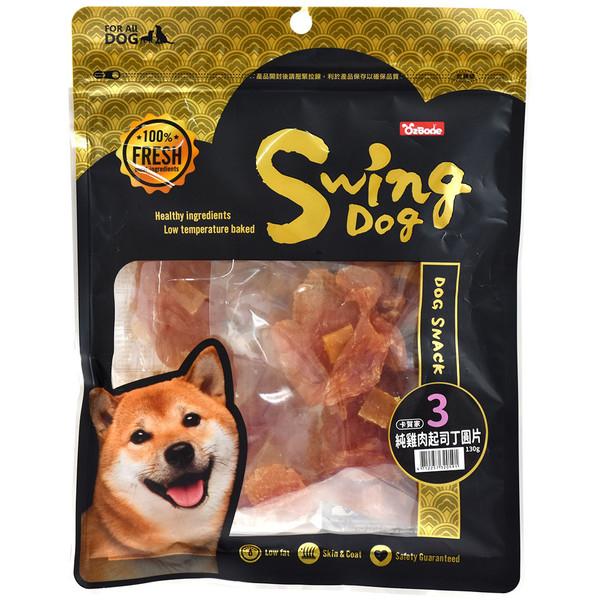 【OB卡賀家】犬零食-純雞肉起司丁圓片130g