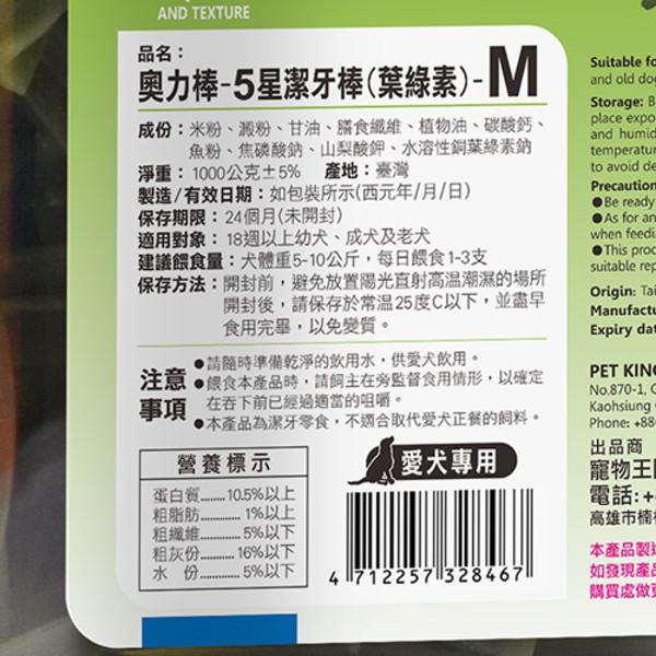 4712257328467(E)奧力棒-5星潔牙棒(葉綠素)-M