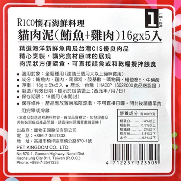 4712257323509(E)RICO懷石貓肉泥(鮪+雞)NO.1-16g*5入