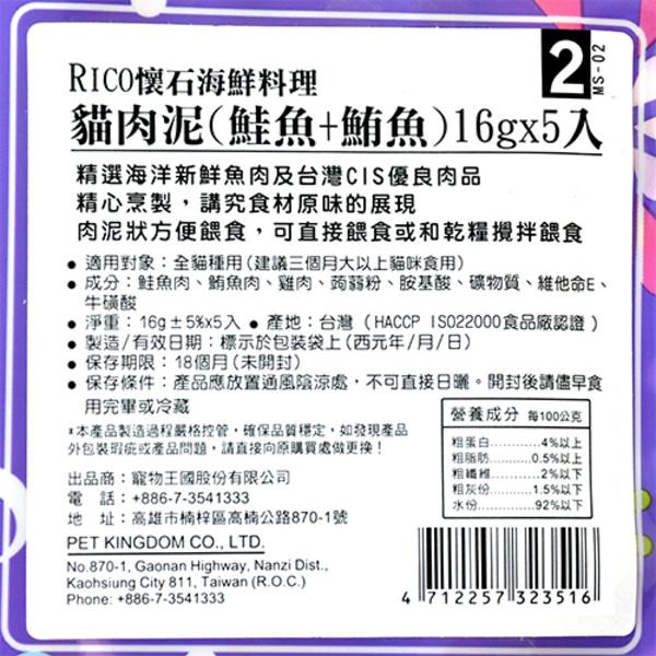 4712257323516(E)RICO懷石貓肉泥(鮭+鮪)NO.2-16g*5入