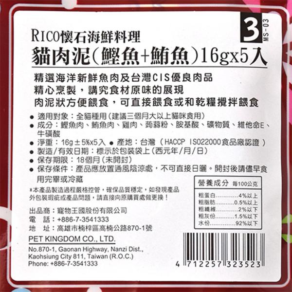 4712257323523(E)RICO懷石貓肉泥(鰹+鮪)NO.3-16g*5入