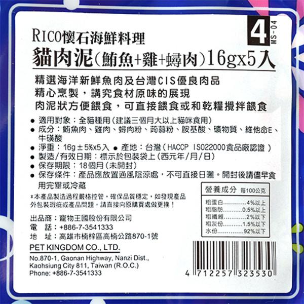 4712257323530(E)RICO懷石貓肉泥(鮪+雞+蟳肉)NO.4-16g*5入
