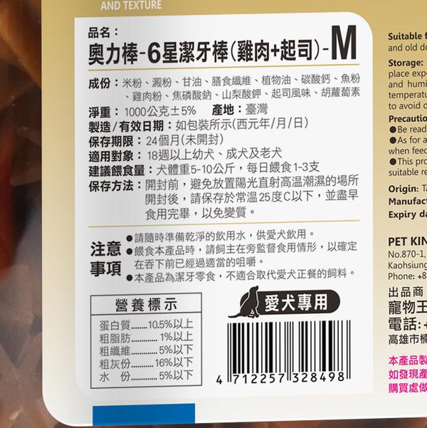 4712257328498(E)奧力棒-6星潔牙棒(雞肉+起司)-M