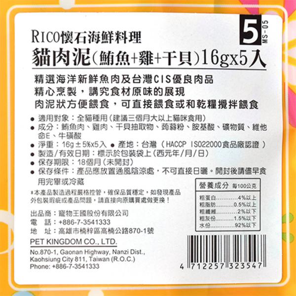 4712257323547(E)RICO懷石貓肉泥(鮪+雞+干貝)NO.5-16g*5入
