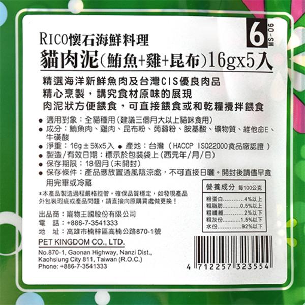 4712257323554(E)RICO懷石貓肉泥(鮪+雞+昆布)NO.6-16g*5入