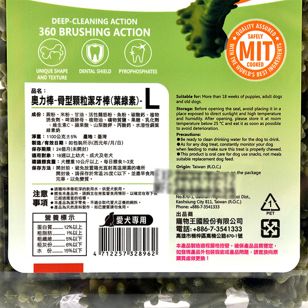 4712257328962(E)奧力棒-骨型顆粒潔牙棒(葉綠素)-L號1100g