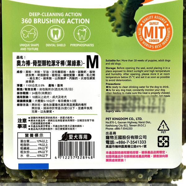 4712257328948(E)奧力棒-骨型顆粒潔牙棒(葉綠素)-M號1100g