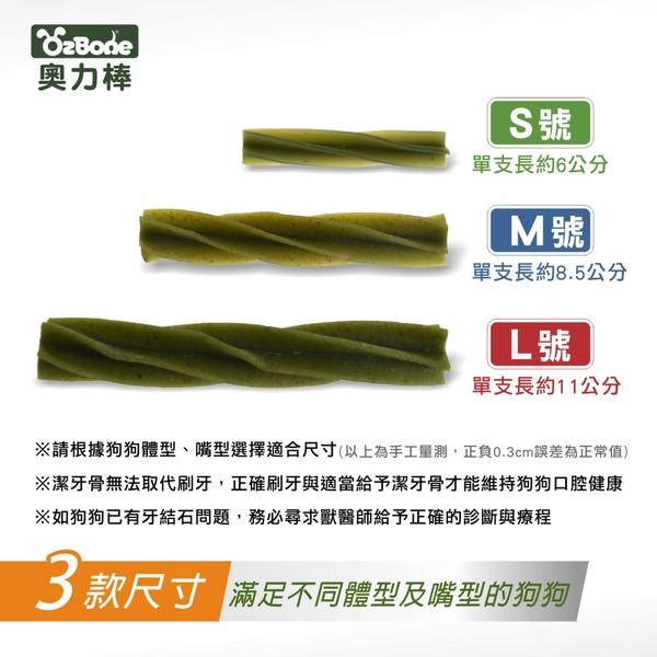 (E)奧力棒-5星潔牙棒(葉綠素)- S\\M\\L