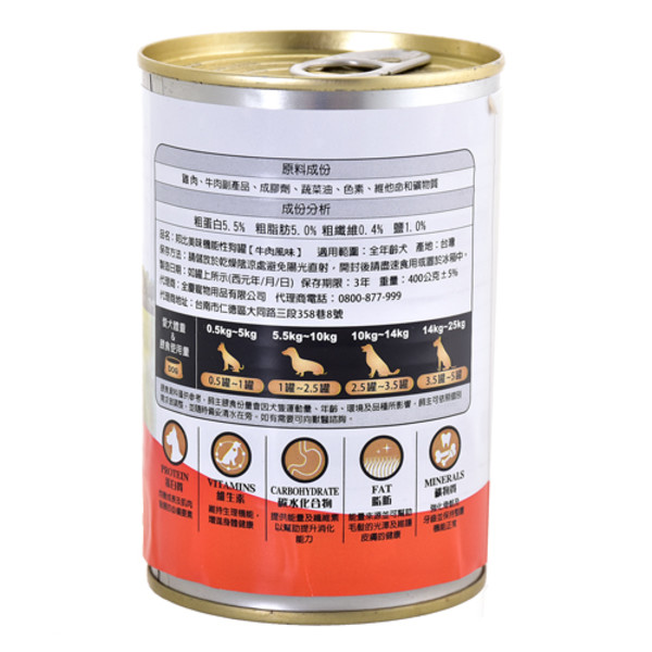 4716609942905(E)PANTOP牛肉罐頭400g