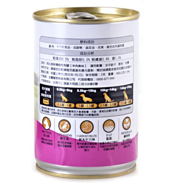 4716609942912(E)PANTOP羊肉罐頭400g