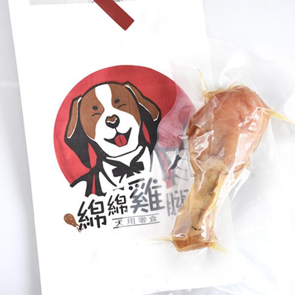 【綿綿雞腿】犬用零食(原味/起司焗雞腿/養生枸杞/元氣人參/南瓜燒雞腿/義式番茄)70g