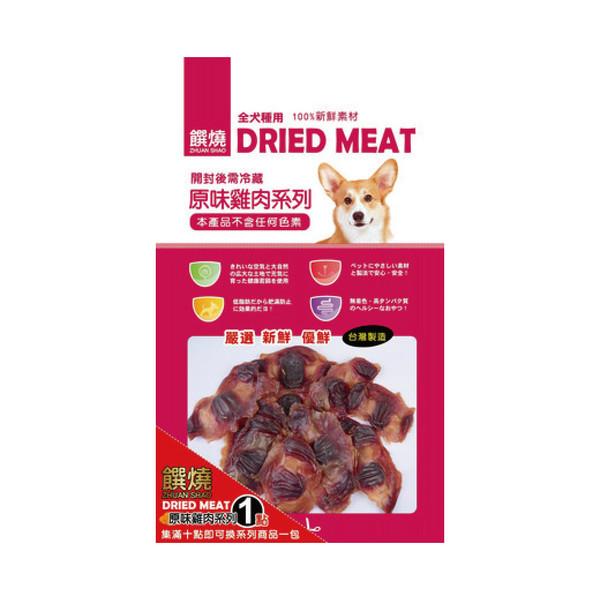 【饌燒】香烤雞胗-120g