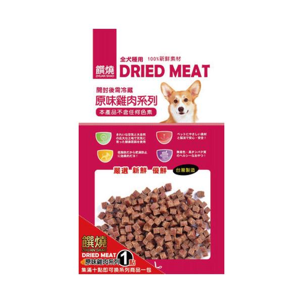 【饌燒】雞肉丁 - 軟-140g