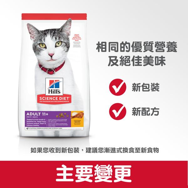 052742146201希爾思(貓)抗齡 11歲以上3.5lb