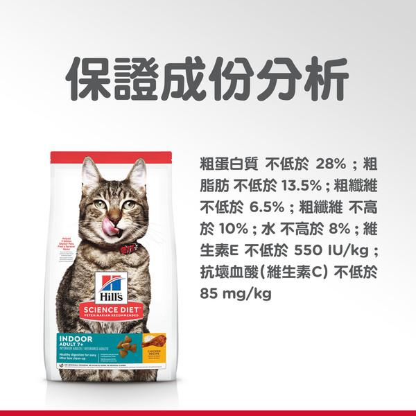 052742887401希爾思(貓)室內貓 7歲以上15.5lb