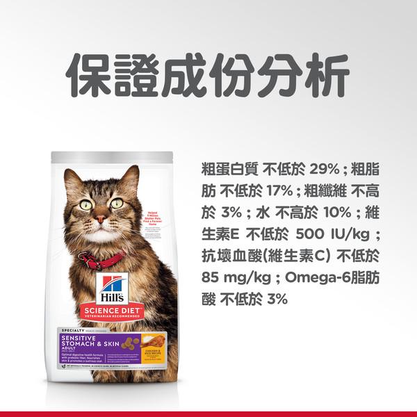 希爾思(貓)成貓敏感胃腸與皮膚雞肉與米3.5磅 052742852300