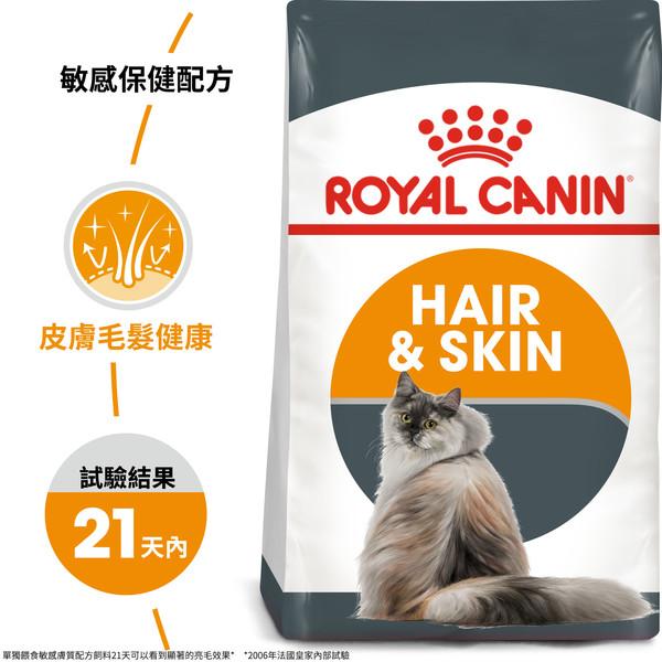 【法國皇家 ROYAL CANIN】HS33敏感膚質成貓2KG