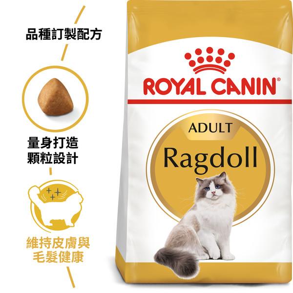 【法國皇家 ROYAL CANIN】RD32布偶成貓2KG