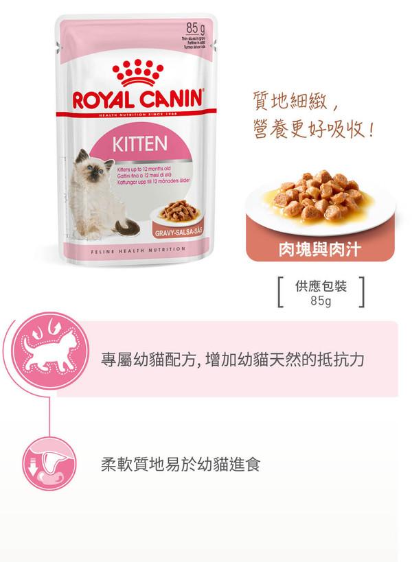 9003579308943皇家(貓)皇家幼母貓專用濕糧K36W 85G