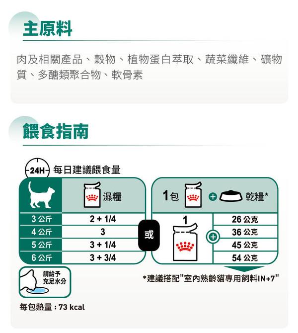 9003579310168皇家(貓)理想體態貓7+歲齡專用濕糧F+7W 85G