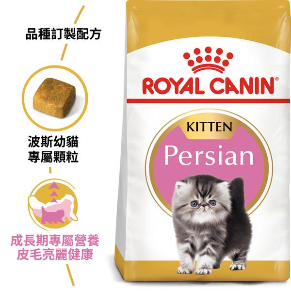 【法國皇家 ROYAL CANIN】KP32波斯幼貓10KG