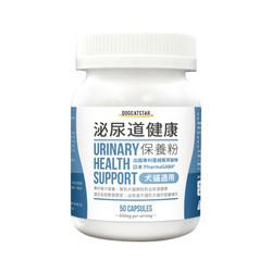 4710345547172汪喵-泌尿道健康保養粉 50顆
